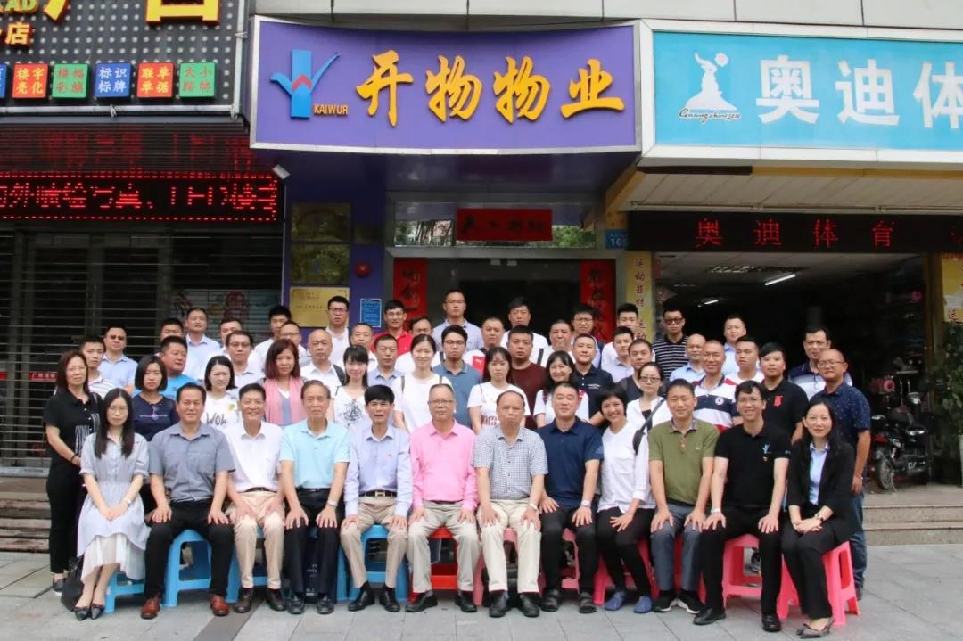 广州考察活动